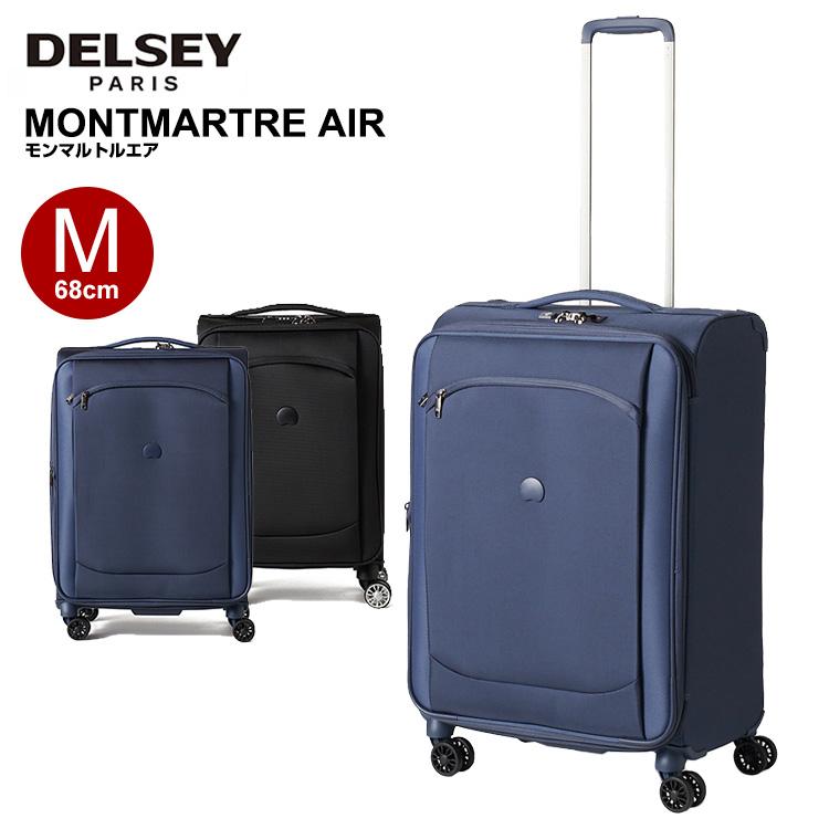 デルセー スーツケース DELSEY MONTMARTRE AIR モンマルトルエア キャリーケース Mサイズ 68cm ビジネス 出張