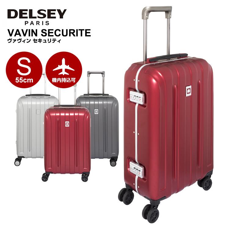 デルセー スーツケース DELSEY VAVIN SECURITE ヴァヴィン セキュリティ デルセー スーツケース キャリーケース Sサイズ 55cm ビジネス 出張【機内持ち込み】