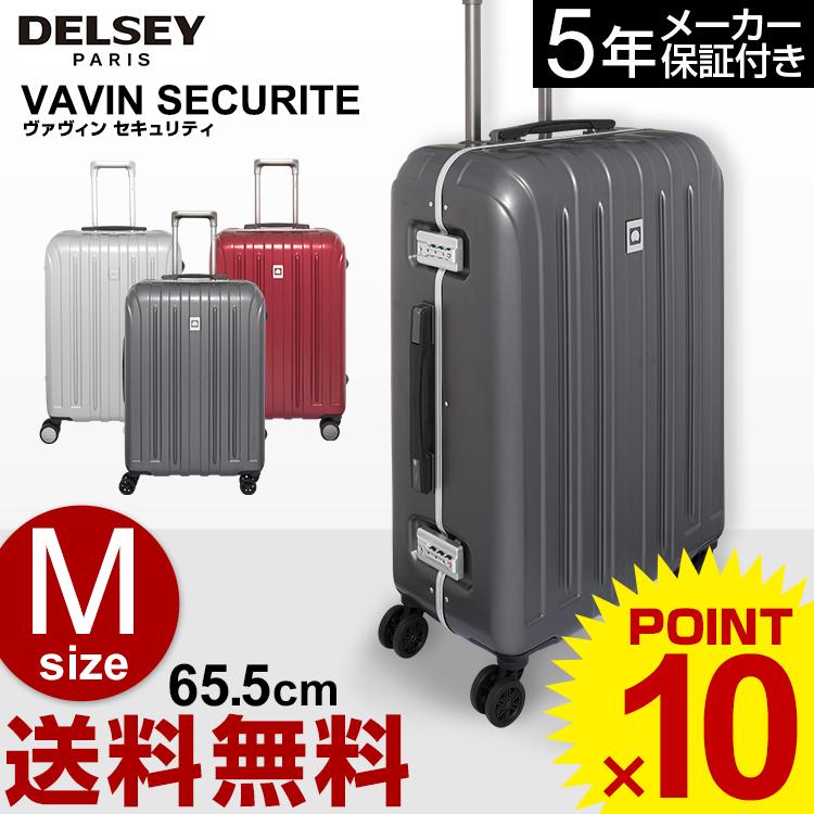 デルセー スーツケース DELSEY VAVIN SECURITE ヴァヴィン セキュリティ デルセー スーツケース キャリーケース Mサイズ 66.5cm ビジネス 出張 rt_d_del