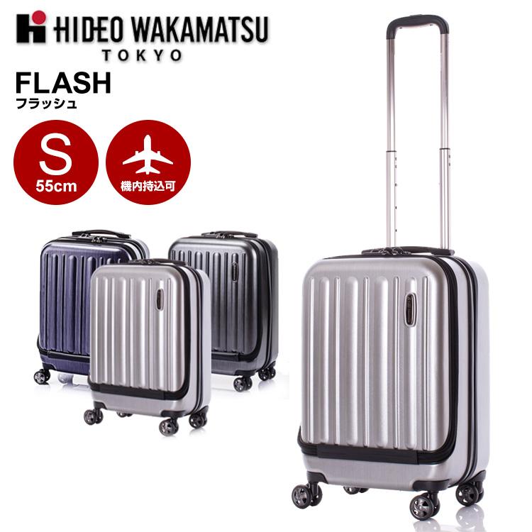 スーツケース ヒデオワカマツ HIDEO WAKAMATSU [FLASH・フラッシュ] 55cm 【Sサイズ】【キャリーバッグ】【送料無料】【スーツケース】【HIDEO WAKAMATSU】【ヒデオワカマツ】【機内持ち込み】 海外旅行 rt_d_hid