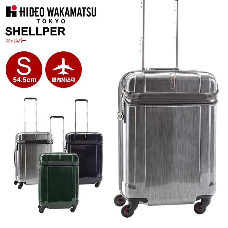 ヒデオワカマツ スーツケース HIDEO WAKAMATSU [シェルパー・85-76340] 54.5cm 【Sサイズ】【キャリーバッグ】【送料無料】【キャリーケース】【機内持ち込み】【living_d19】