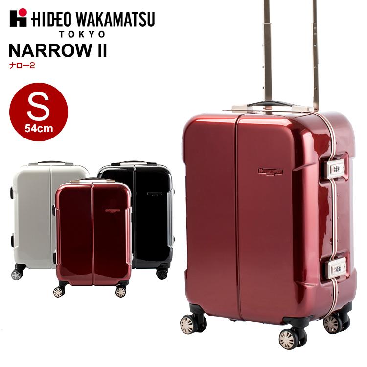 ヒデオワカマツ スーツケース HIDEO WAKAMATSU [ナロー2・85-76360] 54cm 【Sサイズ】【キャリーバッグ】【送料無料】【キャリーケース】【機内持ち込み】