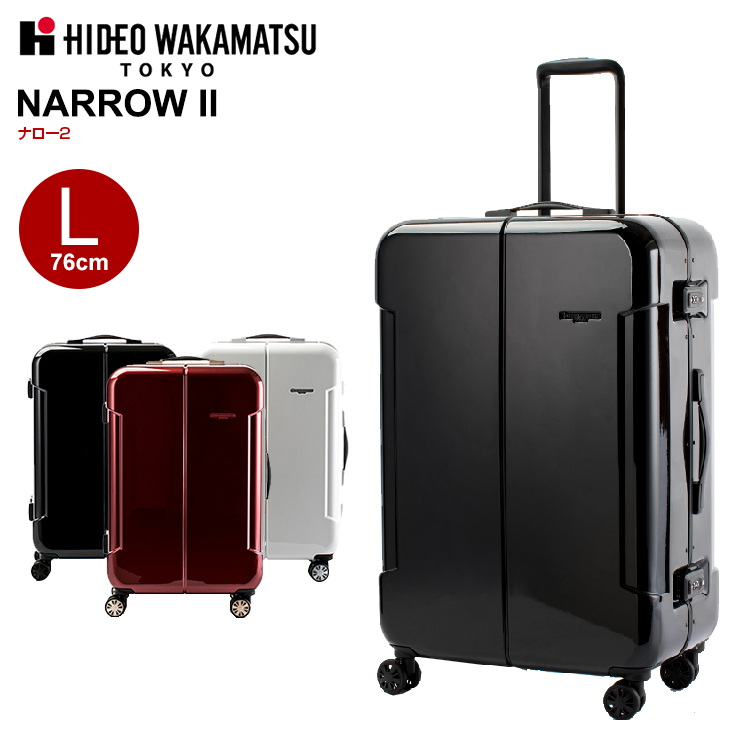 ヒデオワカマツ スーツケース HIDEO WAKAMATSU [ナロー2・85-76380] 76.5cm 【Lサイズ】【キャリーバッグ】【送料無料】【キャリーケース】rt_d_hid