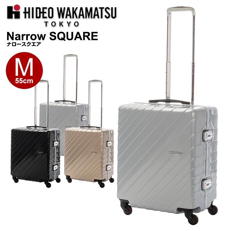 スーツケース ヒデオワカマツ HIDEO WAKAMATSU [Narrow SQUARE・ナロースクエア] 55cm 【Mサイズ】【キャリーバッグ】【送料無料】【スーツケース】【HIDEO WAKAMATSU】【ヒデオワカマツ】 海外旅行