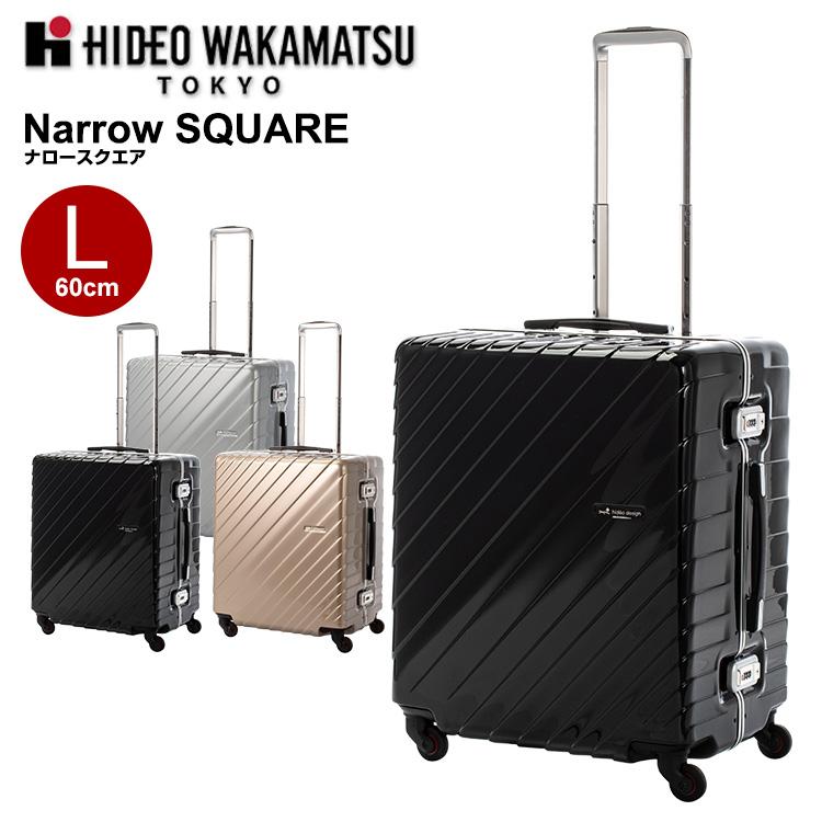スーツケース ヒデオワカマツ HIDEO WAKAMATSU [Narrow SQUARE・ナロースクエア] 60cm 【Lサイズ】【キャリーバッグ】【送料無料】【スーツケース】【HIDEO WAKAMATSU】【ヒデオワカマツ】 海外旅行