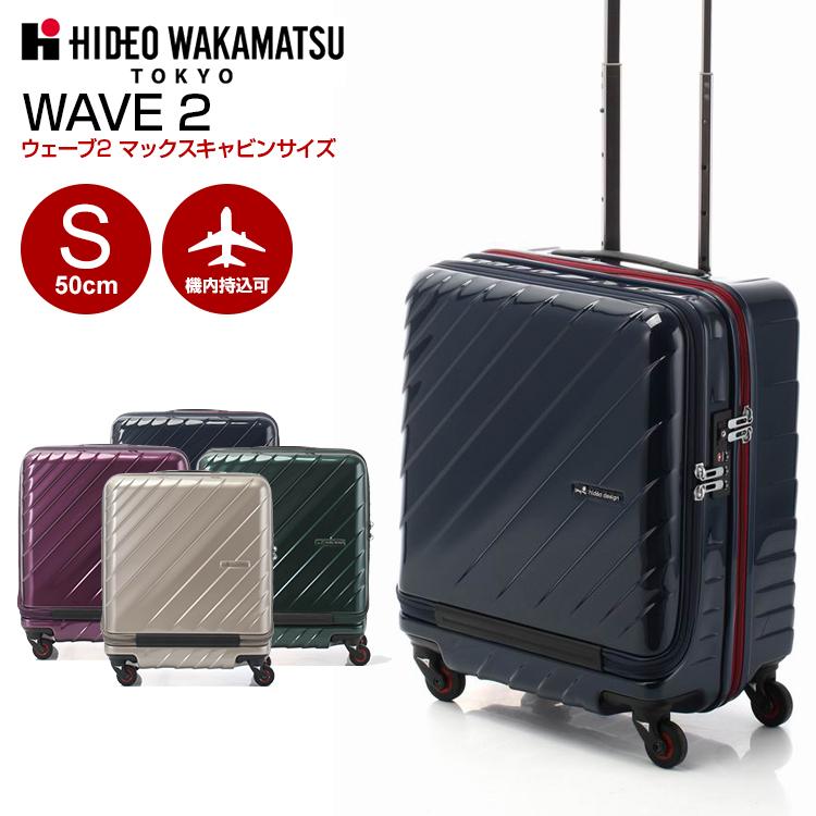 ヒデオワカマツ スーツケース HIDEO WAKAMATSU [ウェーブ2 マックスキャビンサイズ 機内持ち込み] 45cm 【Sサイズ】【キャリーバッグ】【送料無料】【キャリーケース】【機内持ち込み】