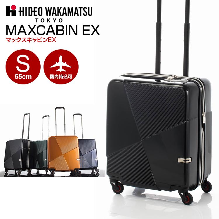 ヒデオワカマツ スーツケース HIDEO WAKAMATSU [マックスキャビンEX 機内持ち込み] 50cm 【Sサイズ】【キャリーバッグ】【送料無料】【キャリーケース】【機内持ち込み】