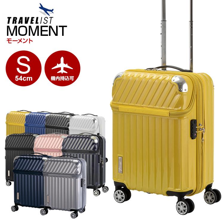 スーツケース 協和 トラベリスト TRAVELIST [MOMENT・モーメント] 54cm 【Sサイズ】【キャリーバッグ】【送料無料】【スーツケース】【TRAVELIST】【トラベリスト】【機内持ち込み】 海外旅行 rt_d_etc
