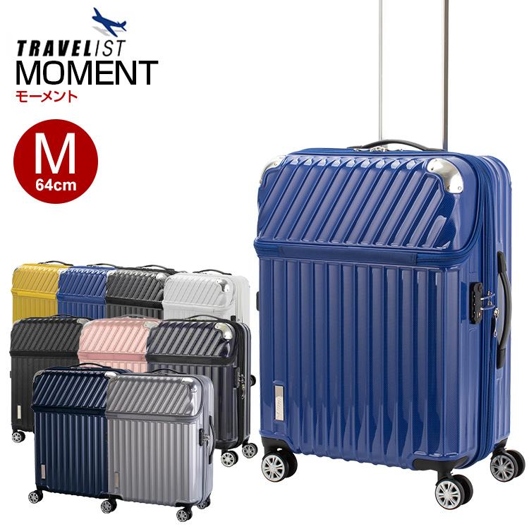 スーツケース 協和 トラベリスト TRAVELIST [MOMENT・モーメント] 64cm 【Mサイズ】【キャリーバッグ】【送料無料】【スーツケース】【TRAVELIST】【トラベリスト】 海外旅行 rt_d_etc