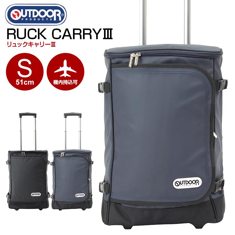 スーツケース アウトドア (RUCK CARRY3 リュックキャリー3 コーティング 機内持ち込み LCC機内持ち込み 62404) 51cm 機内持ち込み OUTDOOR キャリーバッグ リュックキャリー キャリーケース