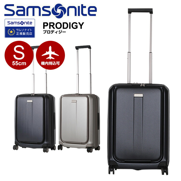 スーツケース サムソナイト Samsonite[PRODIGY・プロディジー・00N-001] 55cm 【Sサイズ】【キャリーバッグ】【送料無料】【スーツケース】【サムソナイト】【機内持ち込み】 海外旅行