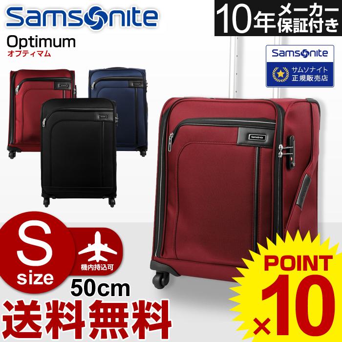 スーツケース サムソナイト Samsonite[Optimum・オプティマム] 50cm 【Sサイズ】 【キャリーバッグ】【送料無料】【ソフトキャリー】【サムソナイト】【軽量】【機内持ち込み】 海外旅行 rt_d_sam