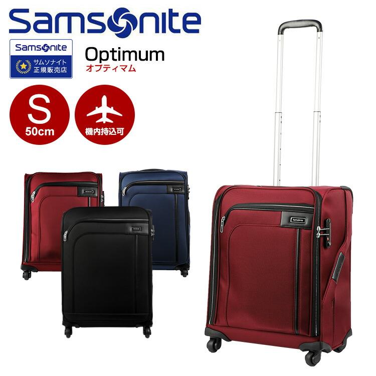 ea6f3a291a スーツケースサムソナイトSamsonite[Otimum・オプティマム]50cm【Sサイズ】【