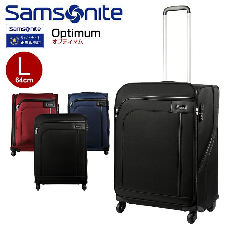 スーツケース 海外旅行 サムソナイト 大型 Samsonite[Optimum・オプティマム] スーツケース 63cm【Lサイズ】【キャリーバッグ】【送料無料】【ソフトキャリー】【サムソナイト】【軽量】 海外旅行 大型, Palms(パームス):8ae20a95 --- pixpopuli.com