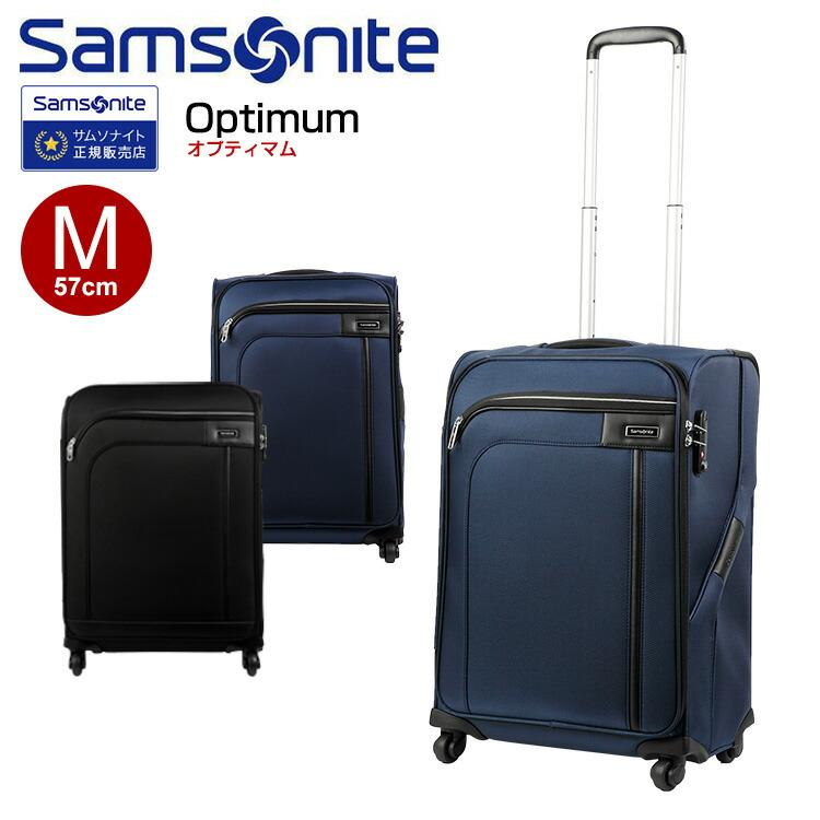 5dbccfcb33 スーツケースサムソナイトSamsonite[Otimum・オプティマム]57cm【Mサイズ】【