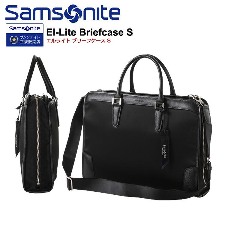 ビジネスバック サムソナイト Samsonite El-Lite Briefcase S エルライト ブリーフケース AC7-001 28cm 【ブリーフケース】【出張】【サムソナイト】ビジネスバッグ 海外旅行