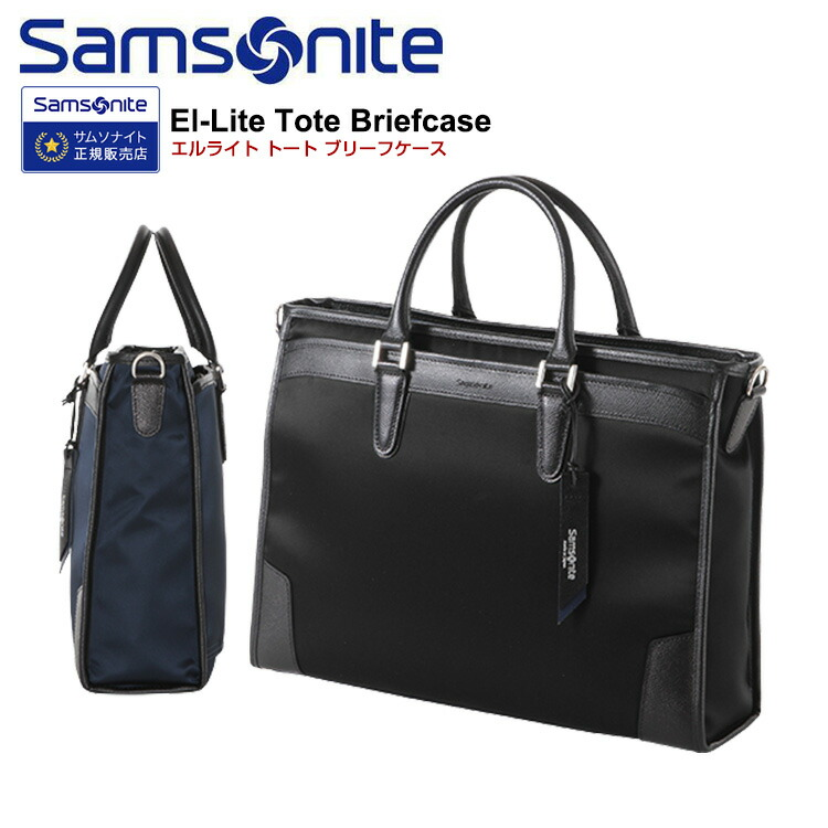 ビジネスバック サムソナイト Samsonite El-Lite Tote Briefcase エルライト ブリーフケース AC7-002 30cm 【ブリーフケース】【出張】【サムソナイト】ビジネスバッグ 海外旅行