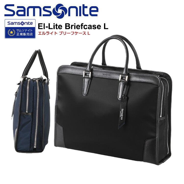 ビジネスバック サムソナイト Samsonite El-Lite Briefcase L エルライト ブリーフケース AC7-003 【ブリーフケース】【出張】【サムソナイト】ビジネスバッグ 海外旅行