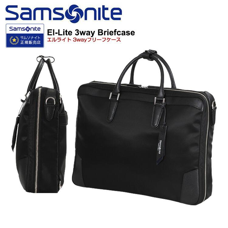 ビジネスバック サムソナイト Samsonite El-Lite 3-Way Briefcase エルライト ブリーフケース AC7-004 30cm 【ブリーフケース】【出張】【サムソナイト】ビジネスバッグ 海外旅行