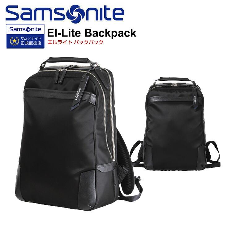 ビジネスバック サムソナイト Samsonite El-Lite Backpack エルライト バックパック AC7-005 40cm 【バックパック】【出張】【サムソナイト】ビジネスバッグ 海外旅行