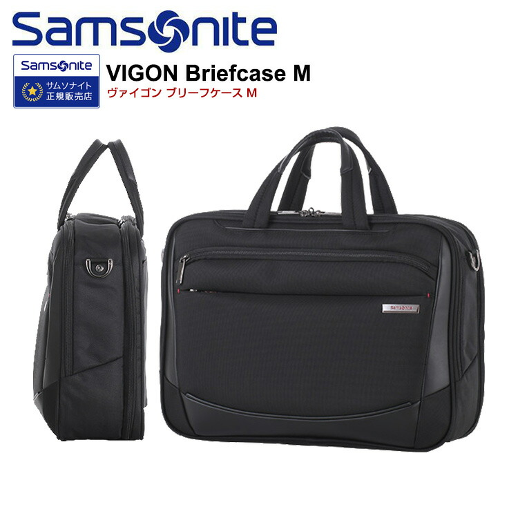 【30%OFF】 ビジネスバック サムソナイト Samsonite Vigon Briefcase M ヴァイゴン ブリーフケース AF4-002 33cm ブリーフケース ショルダーバッグ