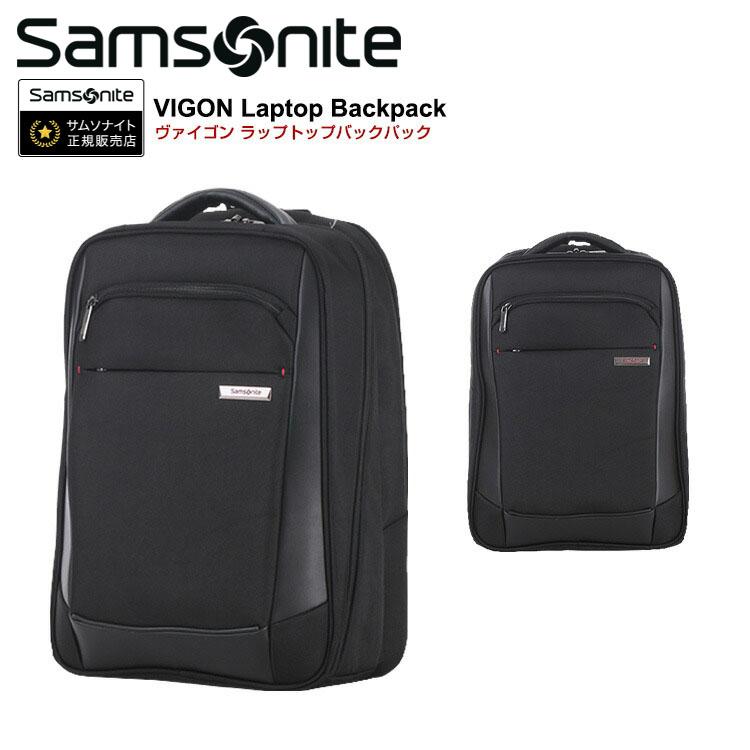 ビジネスバック サムソナイト Samsonite Vigon Laptop Backpack ヴァイゴン バックパック AF4-003 41cm 【バックパック】【出張】【サムソナイト】ビジネスバッグ 海外旅行 rt_d_sam