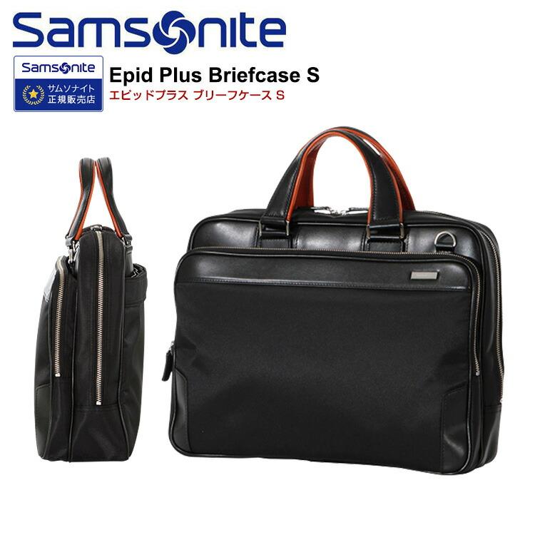ビジネスバック サムソナイト Samsonite EPid Plus Briefcase S エピッドプラス AH4-001 29cm 【ブリーフケース】【ショルダーバッグ】【出張】【サムソナイト】ビジネスバッグ 海外旅行