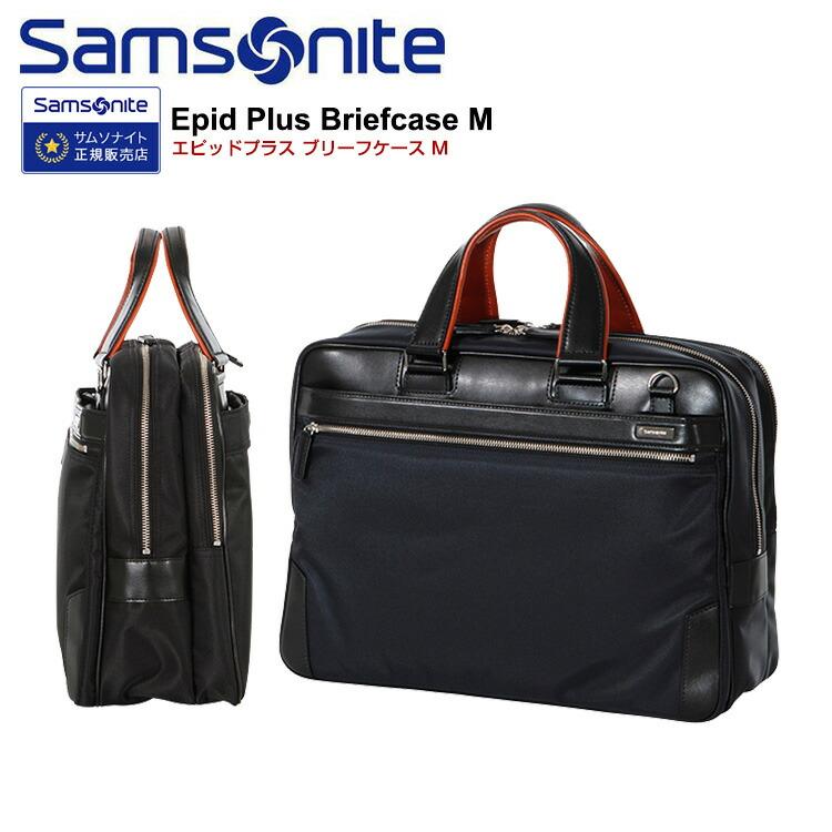 ビジネスバック サムソナイト Samsonite EPid Plus Briefcase M エピッドプラス AH4-002 30cm 【ブリーフケース】【ショルダーバッグ】【出張】【サムソナイト】ビジネスバッグ 海外旅行