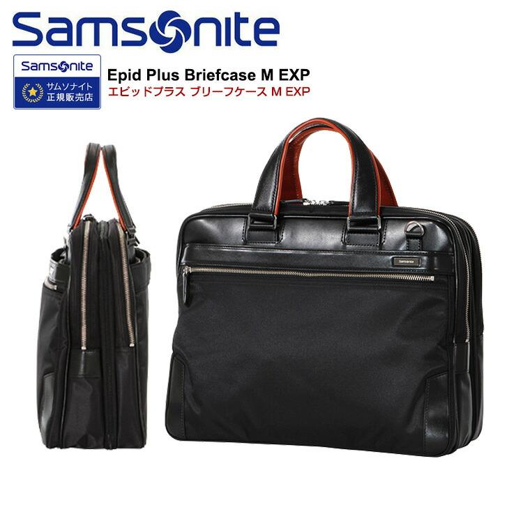 ビジネスバック サムソナイト Samsonite EPid Plus Briefcase M EXP エピッドプラス エキスパンダブル AH4-003 【ブリーフケース】【ショルダーバッグ】【出張】【サムソナイト】ビジネスバッグ 海外旅行 rt_d_sam