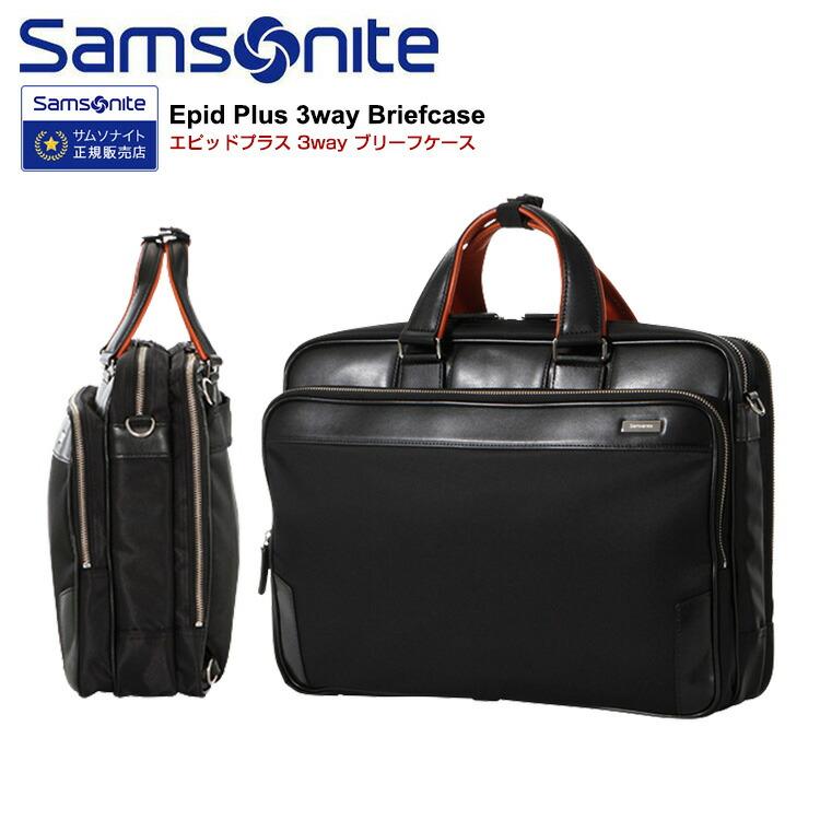 ビジネスバック サムソナイト Samsonite EPid Plus 3-Way Briefcase エピッドプラス AH4-004 30cm 【ブリーフケース】【ショルダーバッグ】【出張】【サムソナイト】ビジネスバッグ 海外旅行