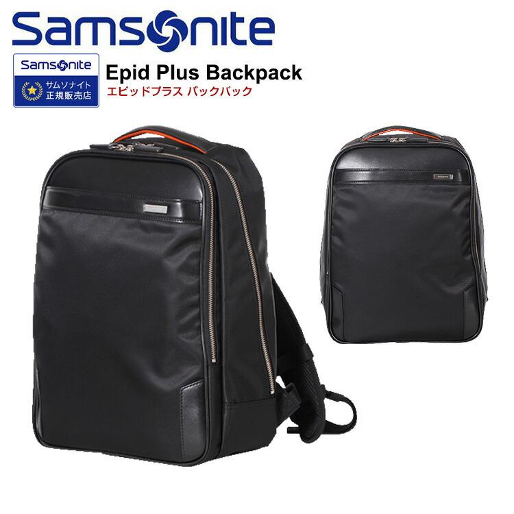 ビジネスバック サムソナイト Samsonite EPid Plus Backpack エピッドプラス AH4-005 39cm 【バックパック】【出張】【サムソナイト】ビジネスバッグ 海外旅行