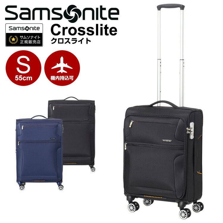 【30%OFF】 サムソナイト スーツケース 機内持ち込み Samsonite[Crosslite・クロスライト] 55cm 【Sサイズ】 【キャリーバッグ】【ソフトキャリー】【機内持ち込み】