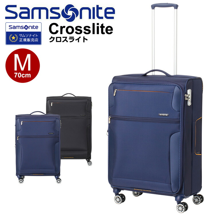 サムソナイト スーツケース スーツケース Samsonite[Crosslite・クロスライト] 70cm【Mサイズ 70cm】 サムソナイト【キャリーバッグ】【ソフトキャリー】, コポ電:945d6f63 --- m.vacuvin.hu