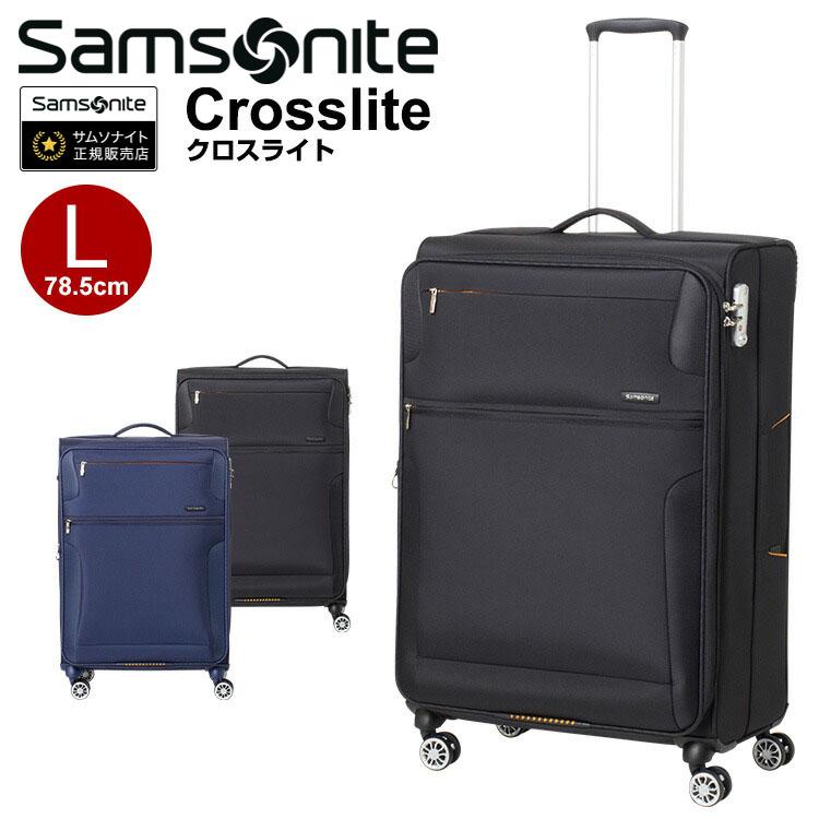 サムソナイト スーツケース【Lサイズ】 Samsonite[Crosslite・クロスライト] 78.5cm【Lサイズ 78.5cm】【キャリーバッグ】 サムソナイト【ソフトキャリー】, タケトヨチョウ:c26dd097 --- sunward.msk.ru