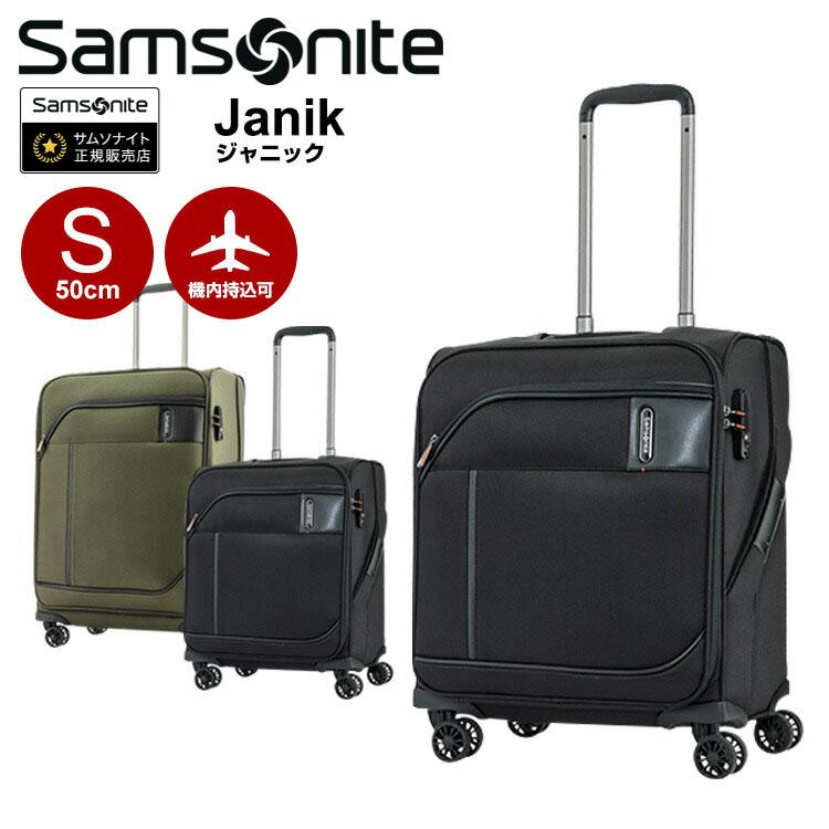 サムソナイト スーツケース 機内持ち込み Samsonite[Janik・ジャニック] 50cm 【Sサイズ】 【キャリーバッグ】【ソフトキャリー】【機内持ち込み】