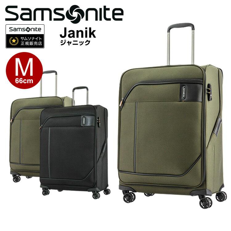 サムソナイト スーツケース Samsonite[Janik・ジャニック] 66cm【Mサイズ】【キャリーバッグ】 66cm【ソフトキャリー】, セイコー時計専門店 スリーエス:0d0b3871 --- osglrugby-veterans.com