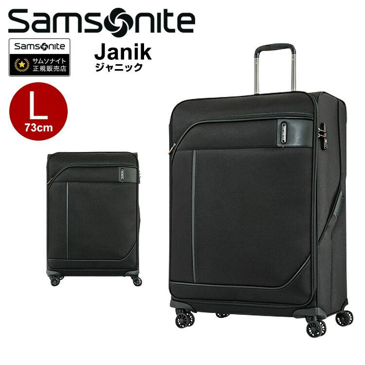 サムソナイト スーツケース Samsonite[Janik・ジャニック] 73cm 【Lサイズ】 【キャリーバッグ】【ソフトキャリー】