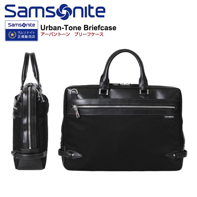ビジネスバック サムソナイト Samsonite Urban-Tone アーバントーン ブリーフケース AX7-001 29cm 【ブリーフケース】【ショルダーバッグ】【出張】【サムソナイト】ビジネスバッグ 海外旅行