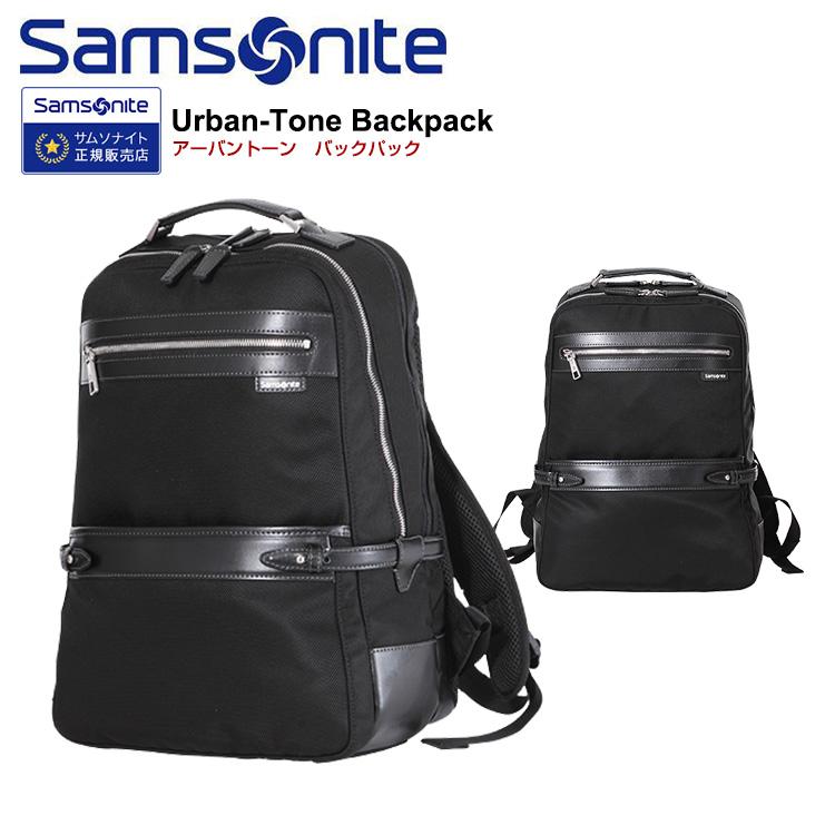 ビジネスバック サムソナイト Samsonite Urban-Tone アーバントーン バックパック AX7-004 42cm 【バックパック】【出張】【サムソナイト】ビジネスバッグ 海外旅行【living_d19】
