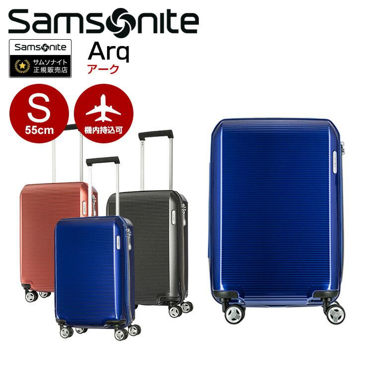 スーツケース サムソナイト Samsonite[Arq・アーク・AZ9-001] 55cm 【Sサイズ】【キャリーバッグ】【送料無料】【スーツケース】【サムソナイト】【機内持ち込み】 海外旅行