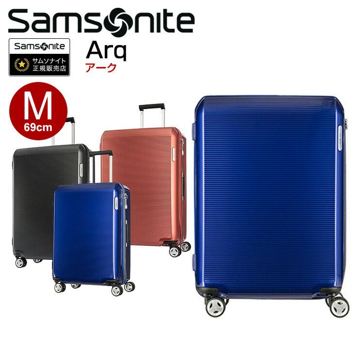 スーツケース サムソナイト Samsonite[Arq・アーク・AZ9-002] 69cm 【Mサイズ】【キャリーバッグ】【送料無料】【スーツケース】【サムソナイト】 海外旅行