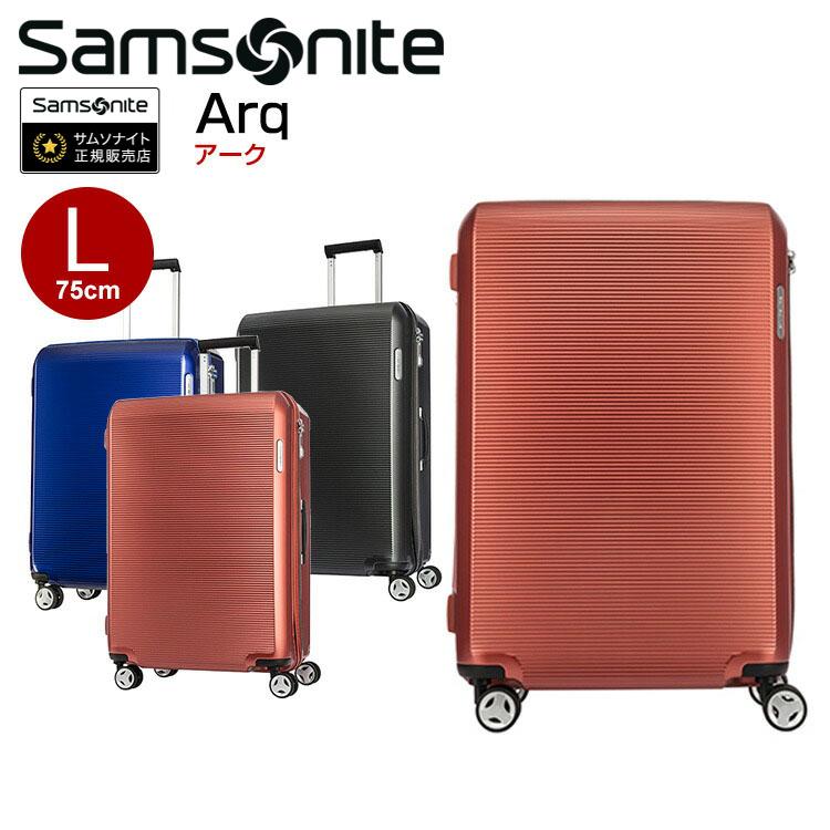 スーツケース サムソナイト Samsonite[Arq・アーク・AZ9-003] 75cm 【Lサイズ】【キャリーバッグ】【送料無料】【スーツケース】【サムソナイト】 海外旅行
