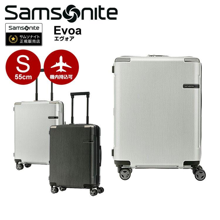 スーツケース サムソナイト Samsonite[Evoa・エヴォア・DC0-003] 55cm 【Sサイズ】【キャリーバッグ】【送料無料】【スーツケース】【サムソナイト】【機内持ち込み】 海外旅行