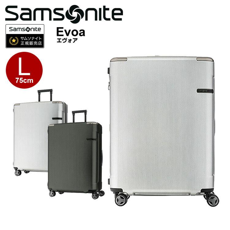 スーツケース サムソナイト Samsonite[Evoa・エヴォア・DC0-005] 75cm 【Lサイズ】【キャリーバッグ】【送料無料】【スーツケース】【サムソナイト】 海外旅行