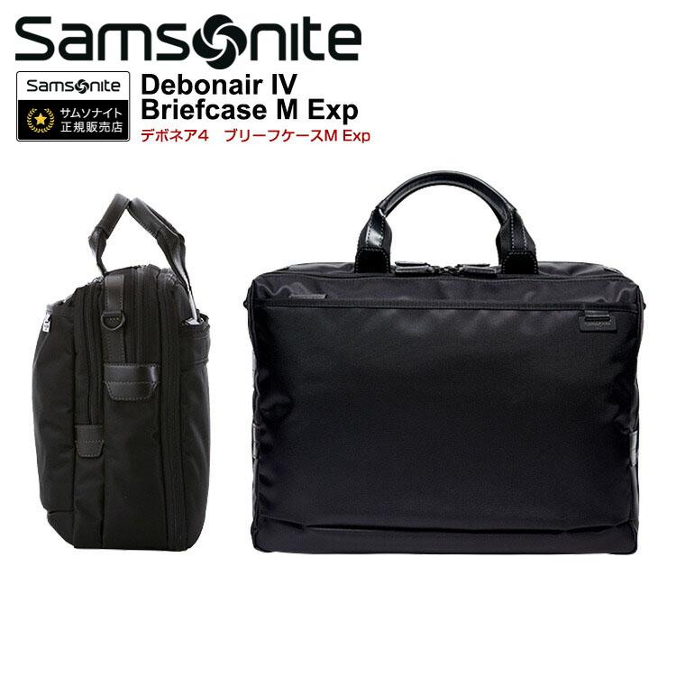 ビジネスバック サムソナイト Samsonite Debonair IV Brief Case M Exp デボネア4 dj8-003 30cm 【ブリーフケース】【ショルダーバッグ】【出張】【サムソナイト】ビジネスバッグ 海外旅行
