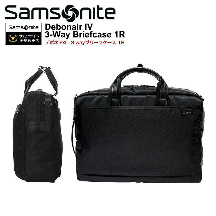 ビジネスバック サムソナイト Samsonite Debonair IV 3-Way Briefcase 1R デボネア4 dj8-004 31cm 【ブリーフケース】【ショルダーバッグ】【バックパック】【出張】【サムソナイト】ビジネスバッグ 海外旅行