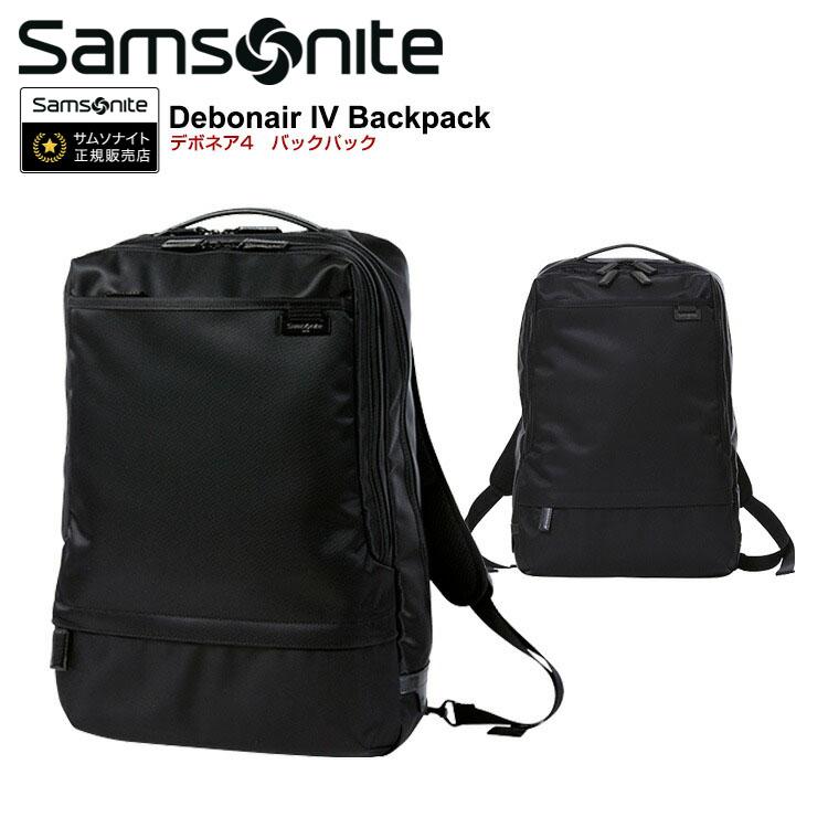 ビジネスバック サムソナイト Samsonite Debonair IV Backpack デボネア4 DJ8-006 47cm 【バックパック】【出張】【サムソナイト】ビジネスバッグ 海外旅行