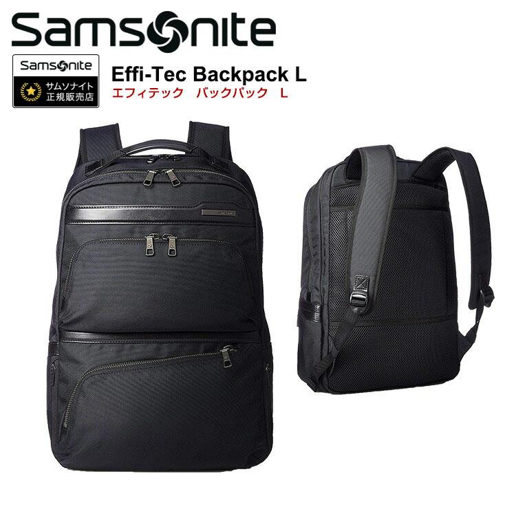 バックパック サムソナイト Samsonite[EFFI-TEC・エフィテック] 【Lサイズ】 【バックパック】【送料無料】【サムソナイト】【ビジネスバッグ】