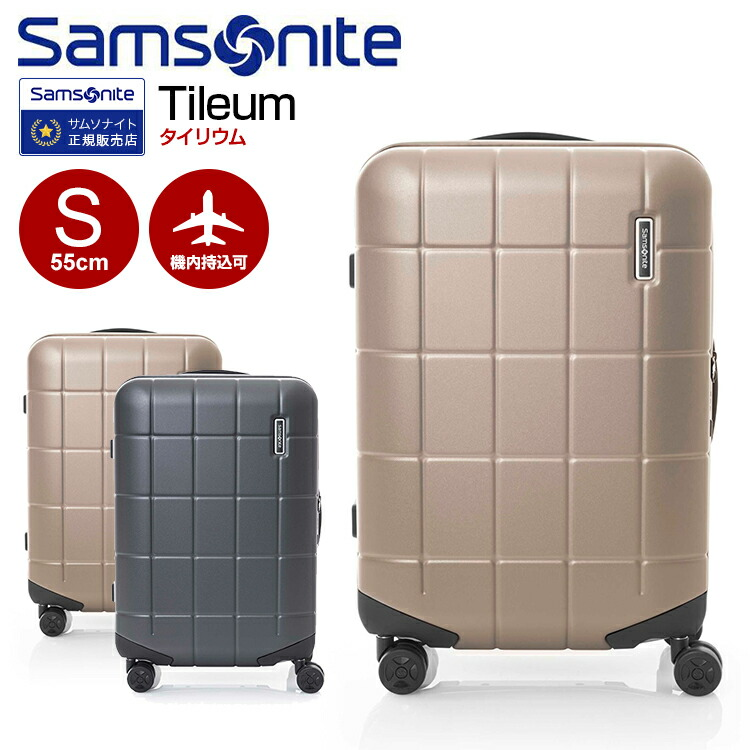 スーツケース サムソナイトSamsonite Tileum・タイリウム・I74-001 55cm 【Sサイズ】【キャリーバッグ】【送料無料】【機内持ち込み】