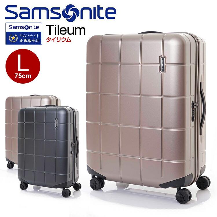 スーツケース サムソナイト Samsonite[Tileum・タイリウム・I74-003] 75cm 【Lサイズ】【キャリーバッグ】【送料無料】【スーツケース】【サムソナイト】海外旅行